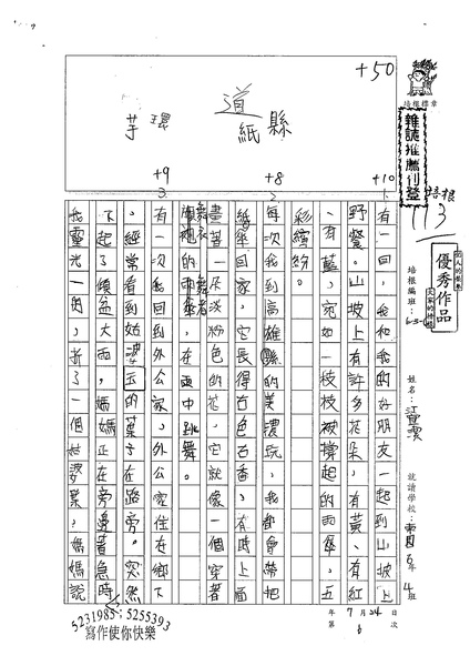 99W6106江宜潔 (1).jpg