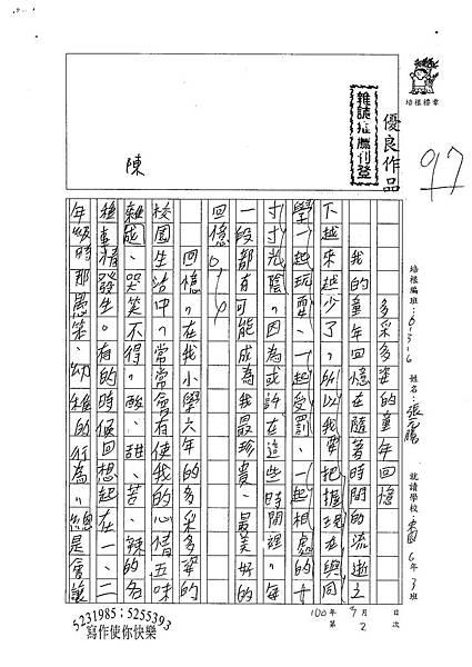 100W6402張元騰 (1).jpg