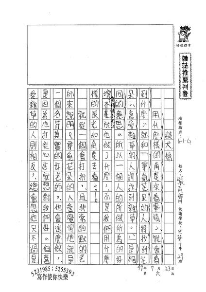 99WG106張育齊 (1).jpg