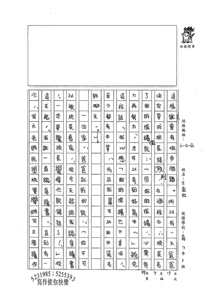 99WG104王孟虹 (2).jpg