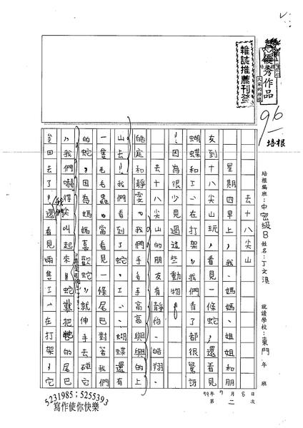 99TMW02丁文淇 (1).jpg