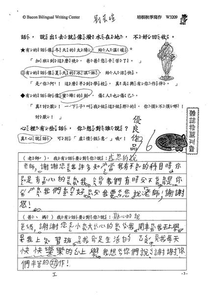 99W3209劉芸瑄 (1).jpg