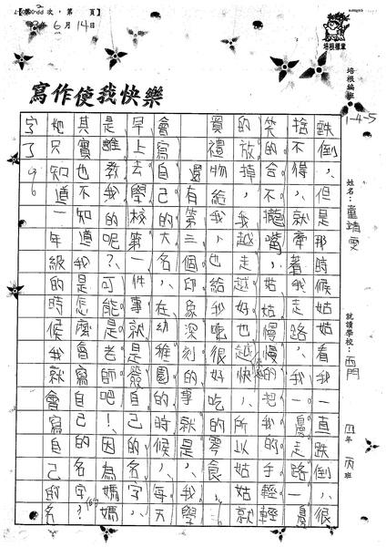 99W5102童靖雯 (2).jpg