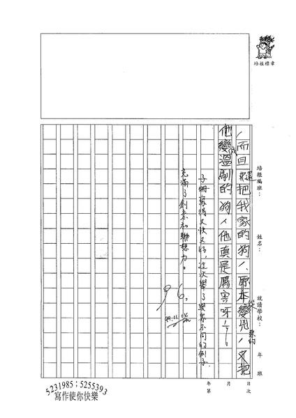 99W5209彭子珊 (3).jpg