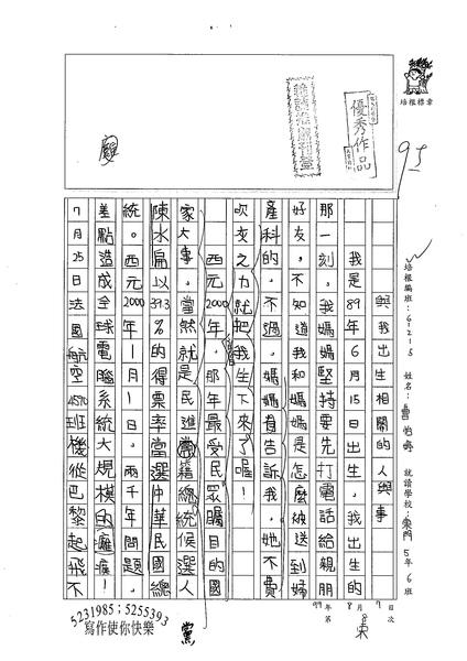 99W5108曹怡婷 (1).jpg