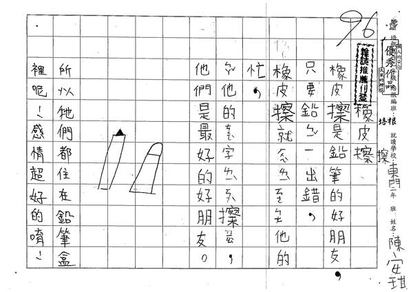 99W2103陳安琪 (1).jpg