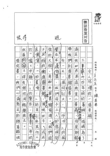 99TSW05陳昱君 (1).jpg