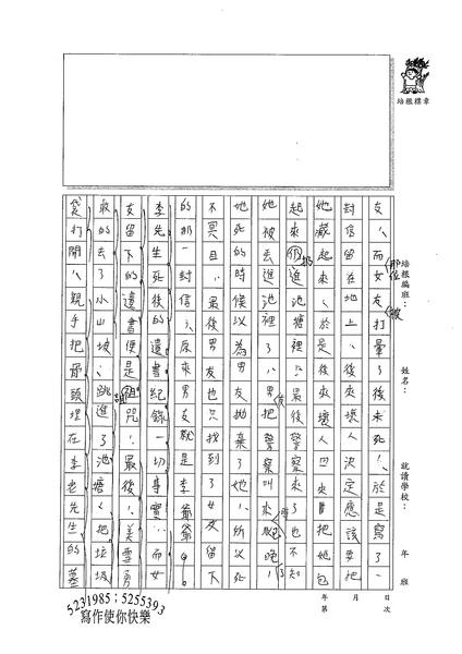 99W5309楊立安 (4).jpg