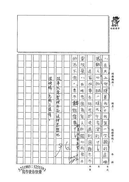 100W5406陳思妤 (3).jpg