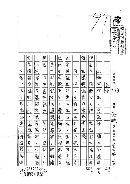 100W3406蔡維怡 (1).jpg