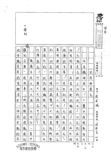 99WE103張若瑜 (1).jpg