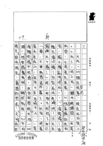 99W6308林晏鴻 (3).jpg