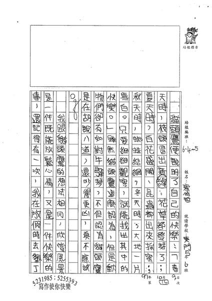 99W5204蔡侑哲 (2).jpg