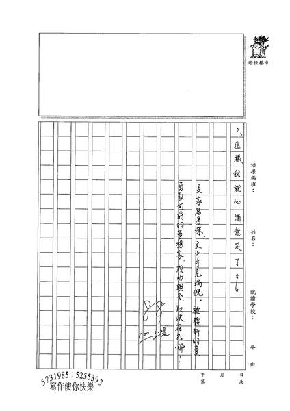 99WG309蔡旻家 (3).jpg