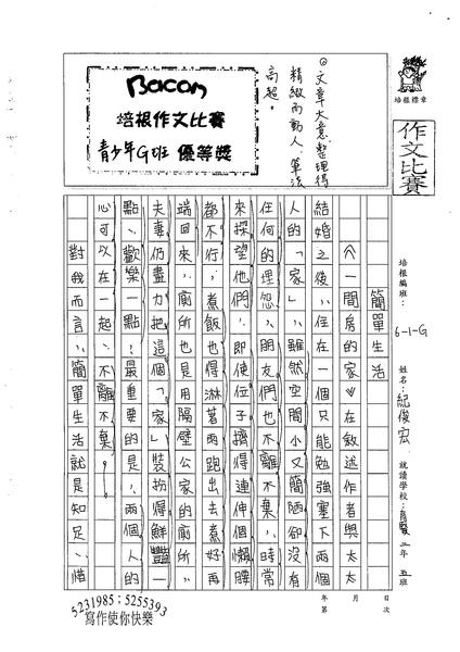 99WG305紀俊宏 (1).jpg