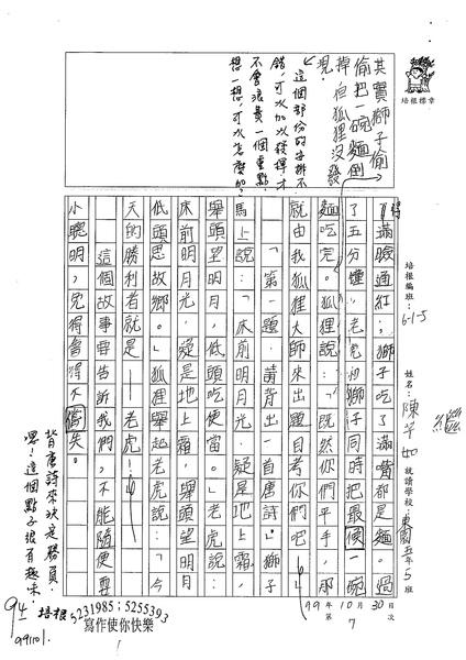 99W5207陳芊如 (2).jpg