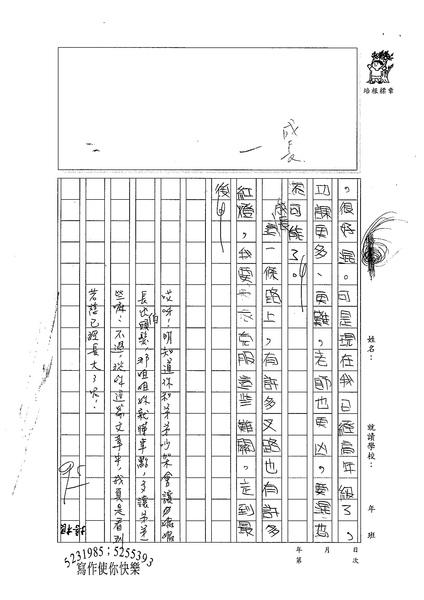 99W5210呂若慈 (3).jpg