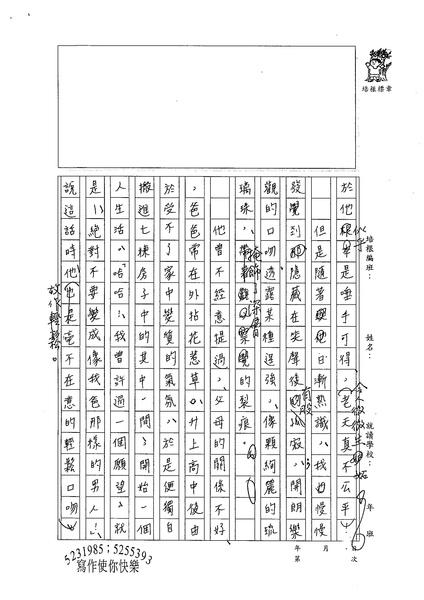99WE209游季庭 (2).jpg