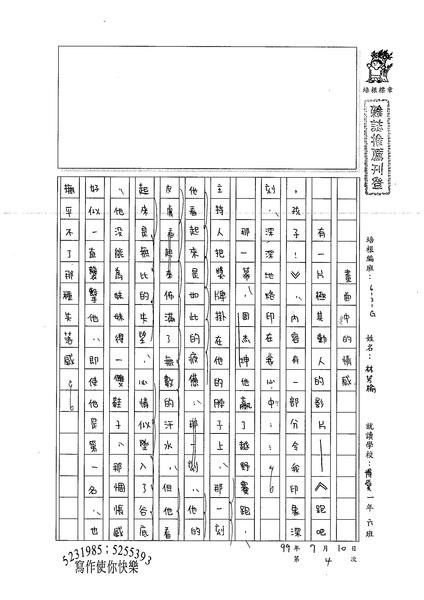 99WG104林芳榆 (1).jpg