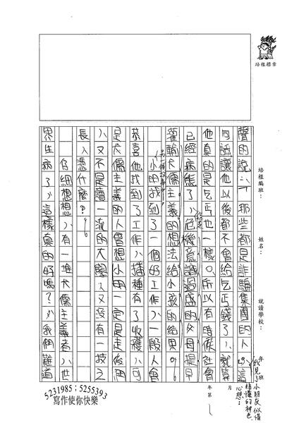 99WG106黃瀚 (2).jpg
