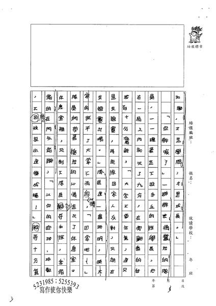 99W6305楊笠笙 (3).jpg