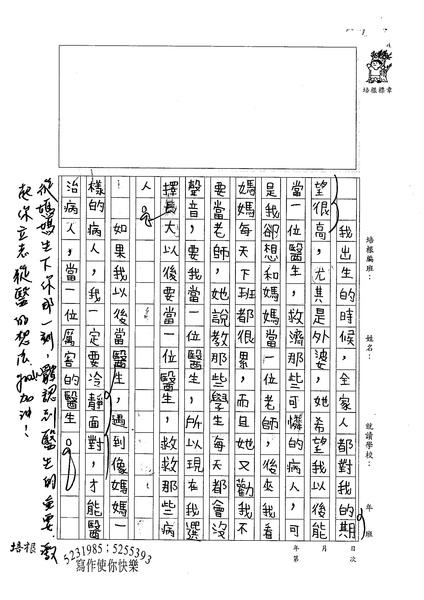 99W5108鄭祖尹 (2).jpg