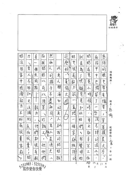 99WA301彭愉 (2).jpg