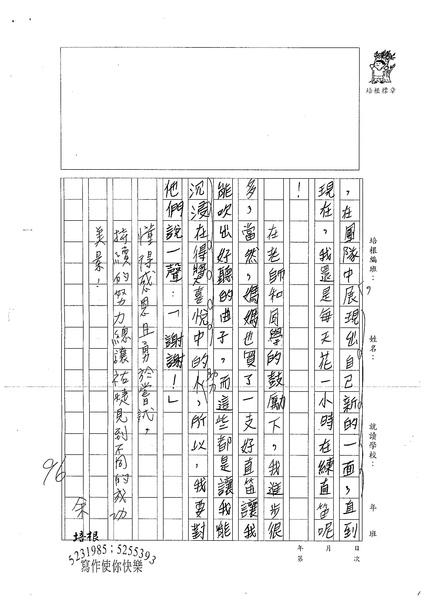 99W6101林祐婕 (4).jpg