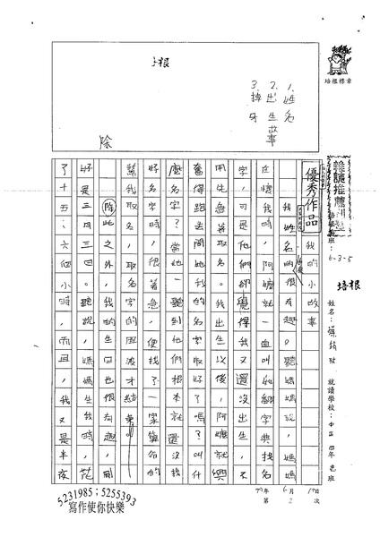 99W5102蔡筠孜 (1).jpg