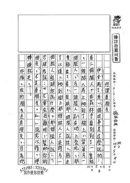 100W5408洪佳廷 (1).jpg