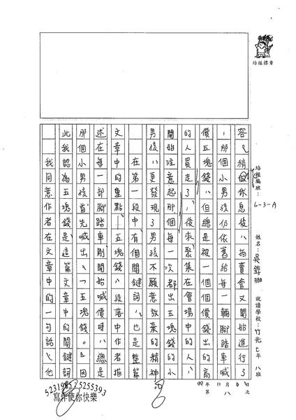 99WA208吳錞珈 (2).jpg