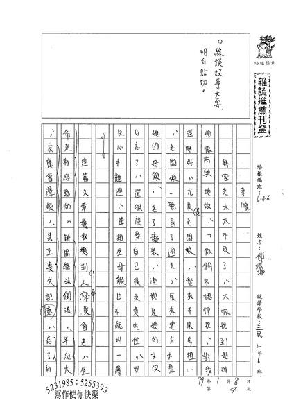 99WG303傅靖珈 (1).jpg