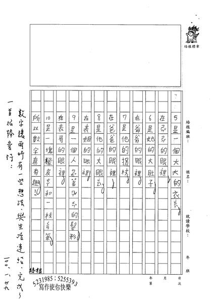 99W3307劉雨昕 (2).jpg
