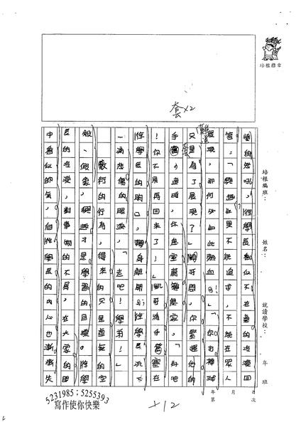 99W6305楊笠笙 (4).jpg