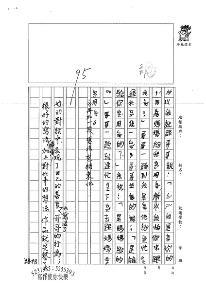 99TMW03林恬寧 (2).jpg