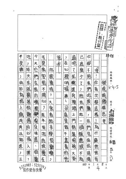 99W5304黃縕柔 (1).jpg