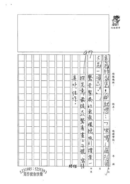 99W4110林宏諭 (3).jpg