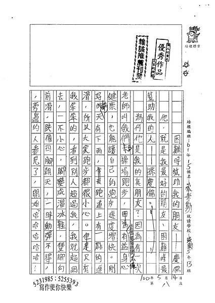 100W5408蔡秉勳 (1).jpg