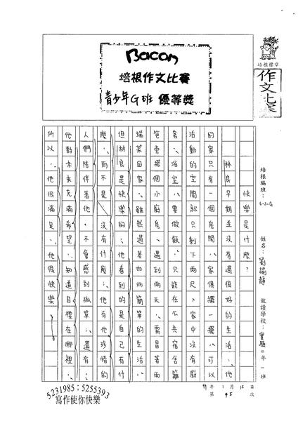 99WG305劉諭靜 (1).jpg