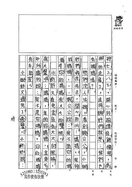 99W3401楊笠辰 (2).jpg