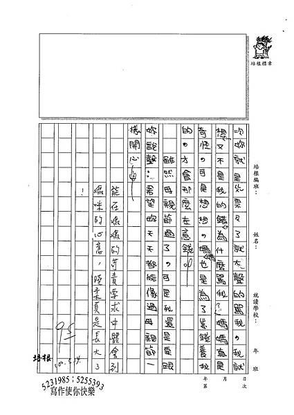 100W3408紀曉柔 (2).jpg