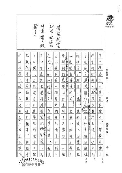 99WE207唐文駿 (2).jpg