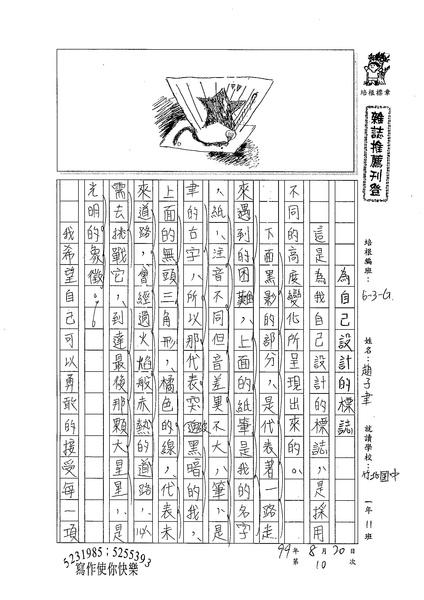 99WG110趙子聿 (1).jpg