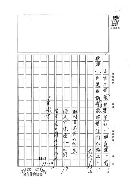99WA201李承嶧 (3).jpg