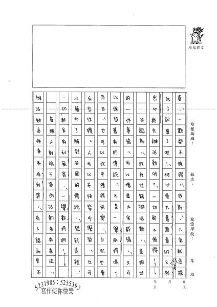 99WG102林芳榆 (3).jpg