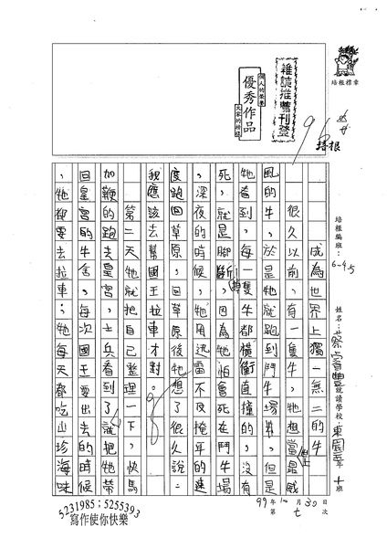 99W5207蔡睿豐 (1).jpg