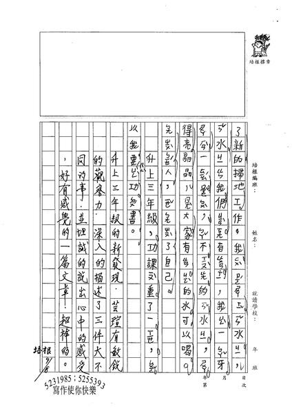 99W3201劉芸瑄 (2).jpg