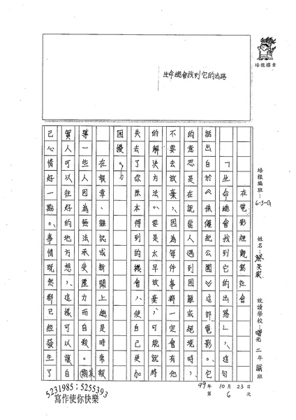 99WG206蔡旻家 (1).jpg