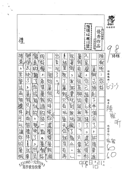 99W5110陳惟昕 (1).jpg