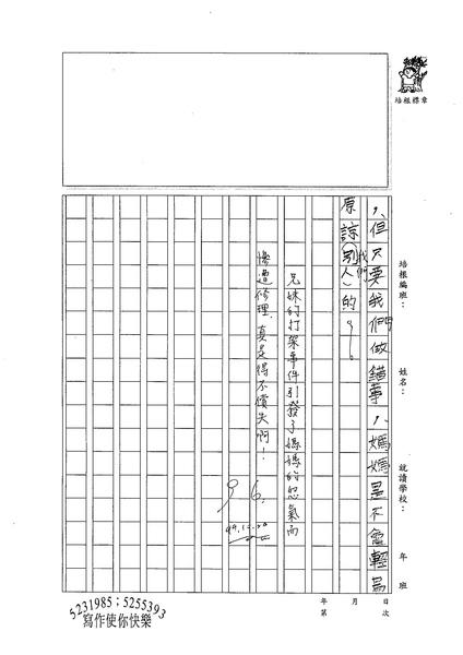 99W5206劉宇傑 (3).jpg